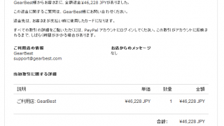 Gearbest 『日本郵政大規模延期』 の返金完了(Paypal)
