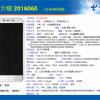 Xiaomi Red Mi4 発表(中国电信)、他 Xiaomi Mi6アンケート