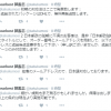 「日本郵政大規模延期のご報告」!? ※初期対応追記
