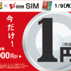 格安SIM「OCN」「UQ mobile」が初期費用込み1円!GEOにて