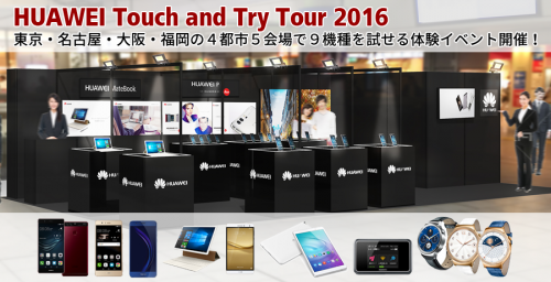 banner_huawei_touch_and_try_tour_2016