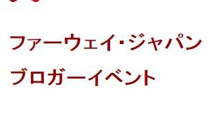 ファーウェイ王国ブロガーズミーティング! 11月25日東京会場にエントリー。
