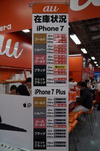 iphone7_stock_002