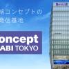 Concept LABI TOKYO 1周年リニューアル記念セール中