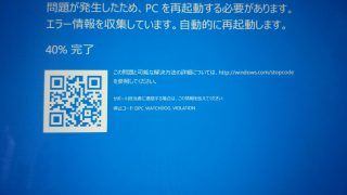 Xiaomi Mi Notebook Air 使用1ヵ月の所感と、フリーズ(DPC_WATCHDOG_VIOLATION)の対処(様子見)