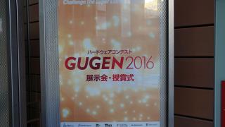 ハードウェアコンテストGUGEN2016展示会 「〇〇ツが見える夢のメガネ」で夢を見る