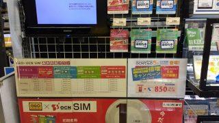 GEO販売 今だけ1円SIMを買いに行く