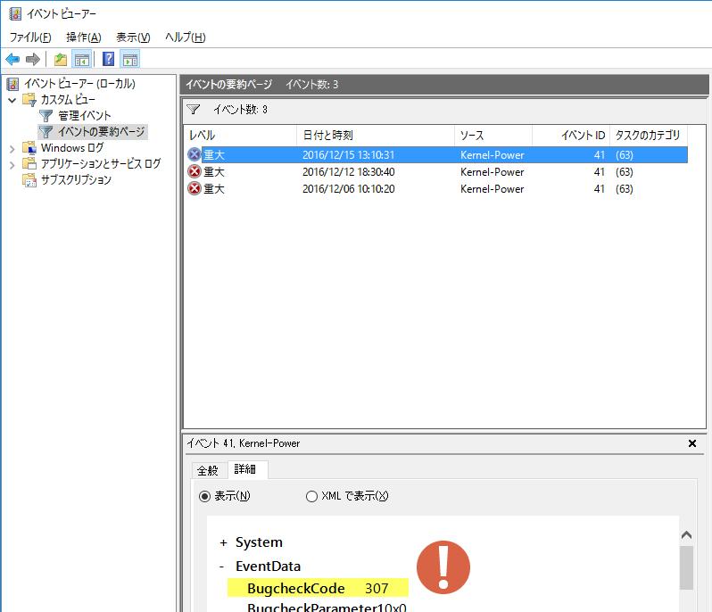 error_event02