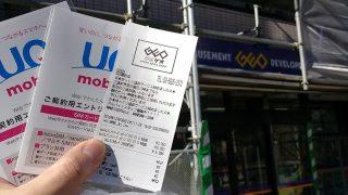 GEOキャンペーンで「UQモバイル エントリーパッケージ」1円購入