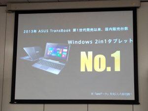 ASUS_ZenTour_Tokyo_010