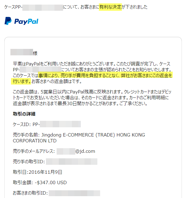 paypal02