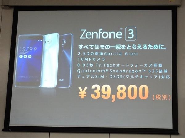 ASUS_ZenTour_Tokyo2_019