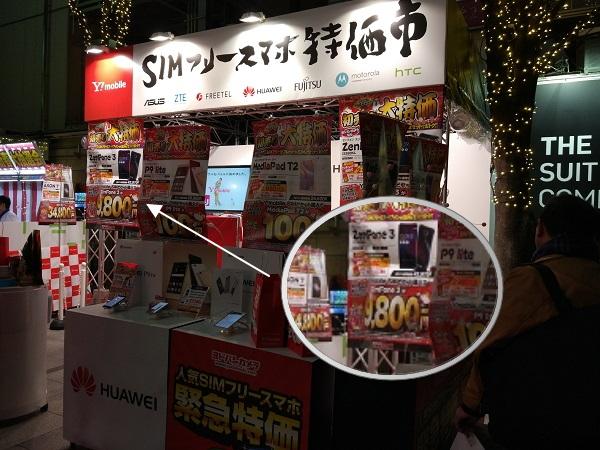 ZenFone3 Sale