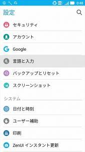 設定画面→言語と入力を選択