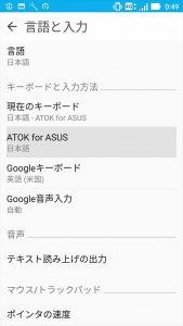 キーボードと入力方法画面→ATOK for ASUSを選択