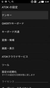 ATOK設定画面→テンキー選択
