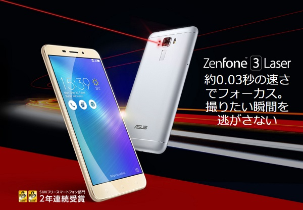 ZenFone3_Laser0