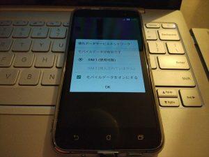 ZenFone3_initialize009