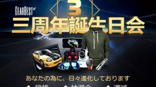 GEARBEST 創設3周年記念(3月18日18時まで)