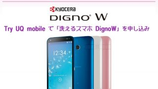 Try UQ mobileで「洗えるスマホ DignoW」を申し込み #TryUQmobile #DignoW