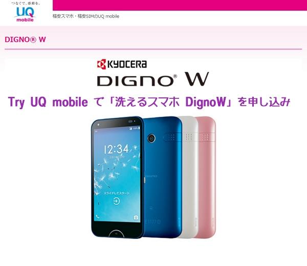 DignoW_01