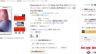 Motorola Moto G4 PlusがAmazon春のタイムセール祭りで安い(プライム会員限定)