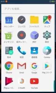 初期アプリ※ショップROM