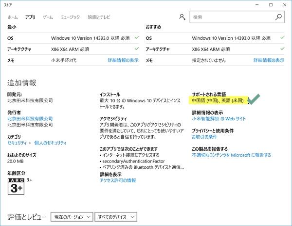Miband2_AP02