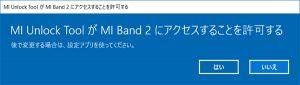 Mi Band2へのアクセスを許可