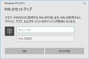 4桁数字のPINを登録