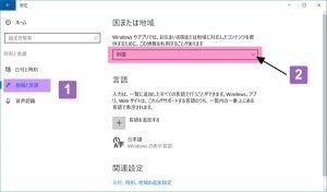1.地域と言語をクリック→2.中国を選択