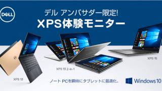 DELL XPS体験に合わせて Latitude12 E7250を購入。#デルアンバサダー #XPS体験