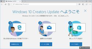 Creators Update実行