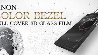 【PR】「FINON」ブランドから、お客様の声を反映し制作された、スマホ液晶画面をフルカバーする3Dガラスフィルムを発売のお知らせ