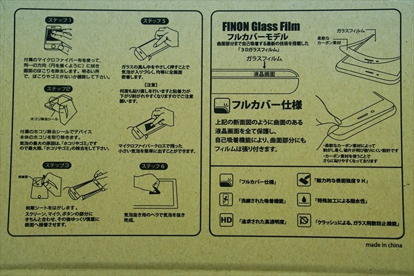 FINON_Glassfilm_010