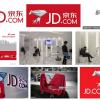 JD.com 公式マスコット「Joy」ぬいぐるみ購入。最近の Joybuy は予定通りで遅延なし?