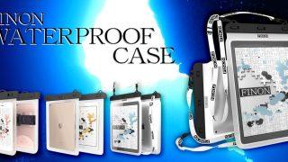 【PR】「FINON」から、iPad Pro 12.9インチに対応した汎用性の高い「大型タブレット用防水ケース」の販売開始