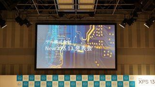 世界最小13インチ 新XPS13(9370)発表会 #デルアンバサダープログラム