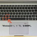 Windowsキー+Xを同時押し